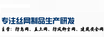 仿真草坪,防雹网,盖土网-安平县雅润丝网制品有限公司